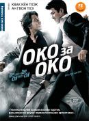 Смотреть фильм Око за око онлайн на KinoPod.ru платно