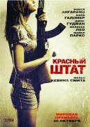 Смотреть фильм Красный штат онлайн на KinoPod.ru бесплатно