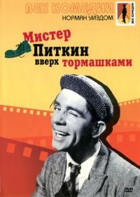 Смотреть Мистер Питкин: Вверх тормашками онлайн на Кинопод бесплатно