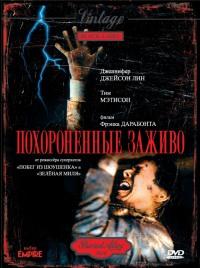 Смотреть Похороненные заживо онлайн на KinoPod.ru бесплатно