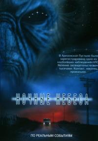 Смотреть Ночные небеса онлайн на Кинопод бесплатно