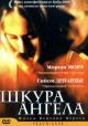 Смотреть фильм Шкура ангела онлайн на Кинопод бесплатно