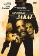 Смотреть фильм Мрачный закат онлайн на Кинопод бесплатно