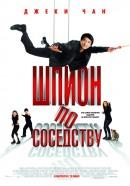 Смотреть фильм Шпион по соседству онлайн на KinoPod.ru бесплатно