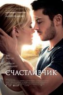 Смотреть фильм Счастливчик онлайн на KinoPod.ru бесплатно