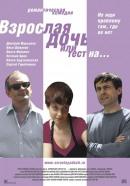 Смотреть фильм Взрослая дочь, или Тест на... онлайн на KinoPod.ru платно
