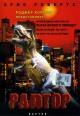 Смотреть фильм Раптор онлайн на Кинопод бесплатно