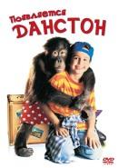 Смотреть фильм Появляется Данстон онлайн на Кинопод бесплатно