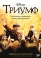 Смотреть фильм Триумф онлайн на Кинопод бесплатно