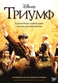 Смотреть Триумф онлайн на Кинопод бесплатно