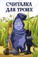Смотреть фильм Считалка для троих онлайн на Кинопод бесплатно