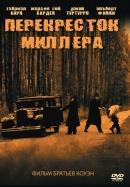 Смотреть фильм Перекресток Миллера онлайн на KinoPod.ru платно