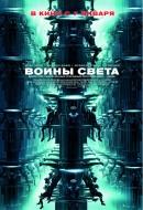 Смотреть фильм Воины света онлайн на KinoPod.ru платно