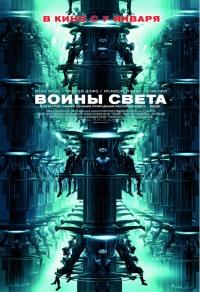 Смотреть Воины света онлайн на KinoPod.ru бесплатно
