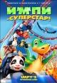 Смотреть фильм Импи – суперстар! онлайн на Кинопод бесплатно