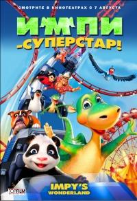 Смотреть Импи – суперстар! онлайн на Кинопод бесплатно