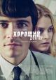 Смотреть фильм Хороший доктор онлайн на Кинопод бесплатно