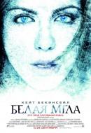 Смотреть фильм Белая мгла онлайн на KinoPod.ru платно