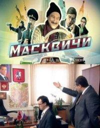 Смотреть Масквичи онлайн на Кинопод бесплатно