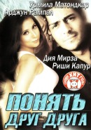 Смотреть фильм Понять друг друга онлайн на KinoPod.ru бесплатно