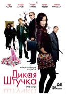 Смотреть фильм Дикая штучка онлайн на KinoPod.ru бесплатно