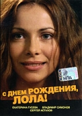 Смотреть фильм С днем рождения, Лола! онлайн на KinoPod.ru бесплатно