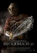 Смотреть фильм Техасская резня бензопилой 3D онлайн на Кинопод бесплатно