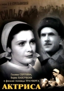 Смотреть фильм Актриса онлайн на KinoPod.ru бесплатно