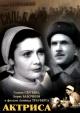 Смотреть фильм Актриса онлайн на Кинопод бесплатно