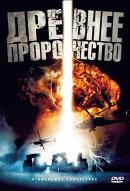 Смотреть фильм Древнее пророчество онлайн на Кинопод бесплатно