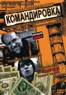 Смотреть фильм Командировка онлайн на KinoPod.ru бесплатно