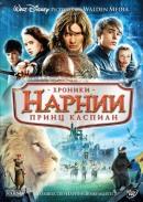 Смотреть фильм Хроники Нарнии: Принц Каспиан онлайн на Кинопод бесплатно