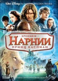 Смотреть Хроники Нарнии: Принц Каспиан онлайн на Кинопод бесплатно