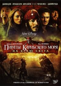 Смотреть Пираты Карибского моря: На краю Света онлайн на Кинопод бесплатно