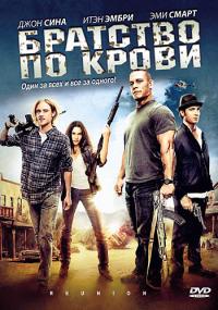 Смотреть Братство по крови онлайн на Кинопод бесплатно