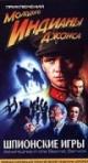 Смотреть фильм Приключения молодого Индианы Джонса: Шпионские игры онлайн на Кинопод бесплатно