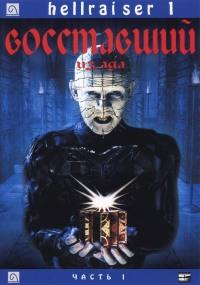 Смотреть Восставший из ада онлайн на Кинопод бесплатно