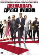 Смотреть фильм Двенадцать друзей Оушена онлайн на KinoPod.ru платно
