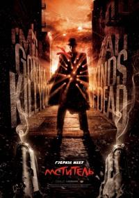 Смотреть Мститель онлайн на Кинопод бесплатно
