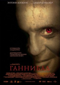 Смотреть Ганнибал онлайн на KinoPod.ru бесплатно