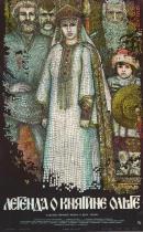 Смотреть фильм Легенда о княгине Ольге онлайн на KinoPod.ru бесплатно