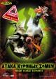 Смотреть фильм Атака куриных зомби онлайн на Кинопод бесплатно