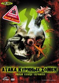 Смотреть Атака куриных зомби онлайн на Кинопод бесплатно