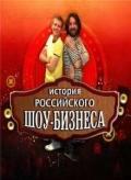 Смотреть фильм История российского шоу-бизнеса онлайн на Кинопод бесплатно