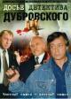 Смотреть фильм Досье детектива Дубровского онлайн на Кинопод бесплатно