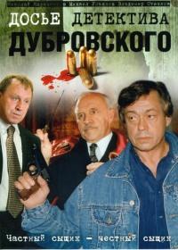 Смотреть Досье детектива Дубровского онлайн на Кинопод бесплатно