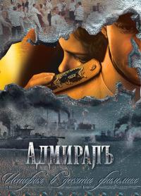 Смотреть Адмиралъ онлайн на Кинопод бесплатно