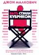Смотреть фильм Быть Стэнли Кубриком онлайн на Кинопод бесплатно