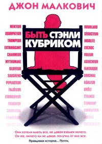 Смотреть Быть Стэнли Кубриком онлайн на Кинопод бесплатно