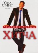 Смотреть фильм Правила съема: Метод Хитча онлайн на KinoPod.ru платно